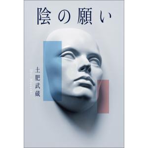 陰の願い 電子書籍版 / 著:土肥武蔵|ebookjapan