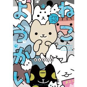ねこようかい ゴロゴロ 電子書籍版 / 著:ぱんだにあ|ebookjapan