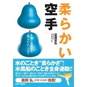 柔らかい空手 電子書籍版 / 富樫宜弘