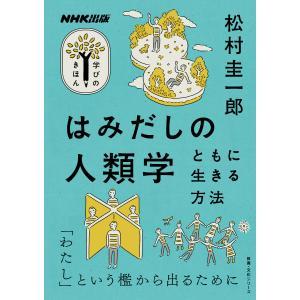 はみだしの人類学 ともに生きる方法 電子書籍版 / 松村圭一郎(著)|ebookjapan