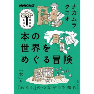 本の世界をめぐる冒険 電子書籍版 / ナカムラクニオ(著)|ebookjapan