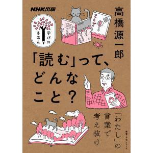 「読む」って、どんなこと? 電子書籍版 / 高橋源一郎(著)|ebookjapan