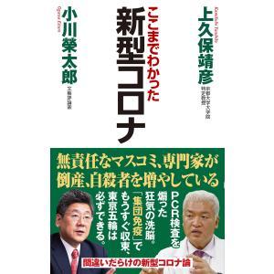 新型コロナ 電子書籍版 / 上久保靖彦/小川榮太郎