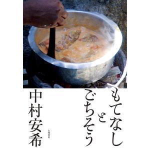 もてなしとごちそう 電子書籍版 / 中村安希|ebookjapan