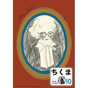 ちくま 2020年10月号(No.595) 電子書籍版 / 筑摩書房|ebookjapan