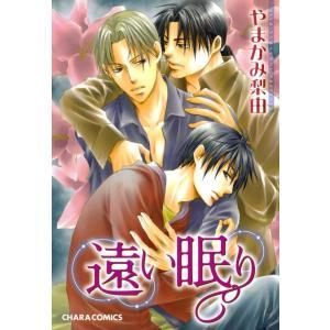 遠い眠り 電子書籍版 / やまかみ梨由|ebookjapan