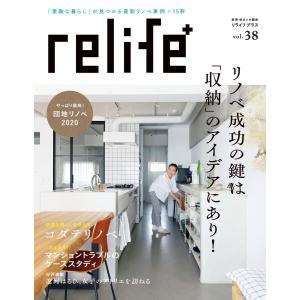 リライフプラスvol.38 電子書籍版 / 別冊住まいの設計編集部|ebookjapan