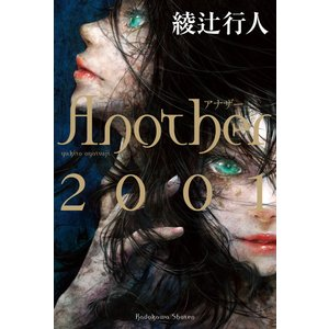 Another 2001(角川書店単行本) 電子書籍版 / 著者:綾辻行人|ebookjapan