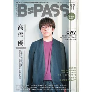 B・PASS (バックステージ・パス) 2020年11月号 電子書籍版 / B・PASS (バックステージ・パス)編集部|ebookjapan