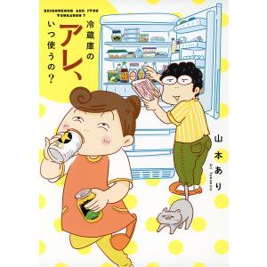 【初回50%OFFクーポン】冷蔵庫のアレ、いつ使うの? 電子書籍版 / 山本あり ebookjapan