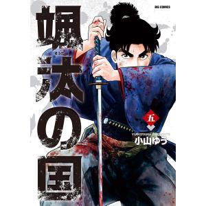 颯汰の国 (5) 電子書籍版 / 小山ゆう|ebookjapan