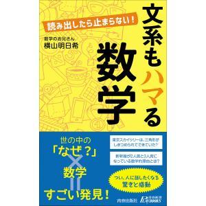 文系もハマる数学 電子書籍版 / 著:横山明日希|ebookjapan