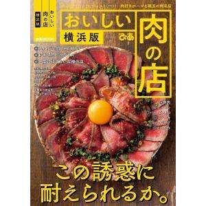 ぴあMOOK おいしい肉の店 横浜版 電子書籍版 / ぴあMOOK編集部|ebookjapan