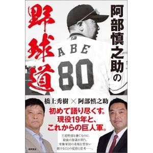 阿部慎之助の野球道 電子書籍版 / 著:阿部慎之助 著:橋上秀樹|ebookjapan