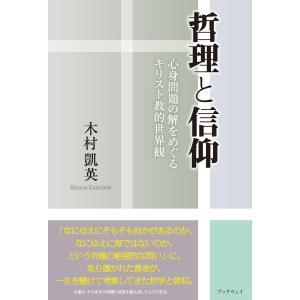 哲理と信仰 電子書籍版 / 木村凱英|ebookjapan