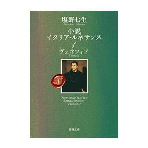 小説 イタリア・ルネサンス1―ヴェネツィア―(新潮文庫) 電子書籍版 / 塩野七生|ebookjapan