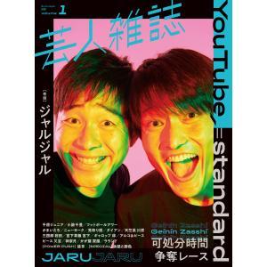 芸人雑誌 volume1 電子書籍版 / クイックジャパン編集部 ebookjapan