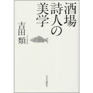 酒場詩人の美学 電子書籍版 / 吉田類 著 ebookjapan