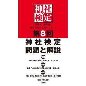 第8回神社検定 問題と解説 令和元年版三級・二級・一級 電子書籍版 / 神社本庁|ebookjapan