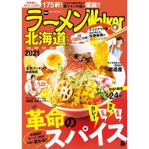 ラーメンWalker北海道2021 電子書籍版 / 編:ラーメンWalker編集部