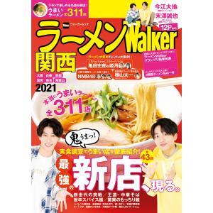 ラーメンWalker関西2021 電子書籍版 / 編:ラーメンWalker編集部