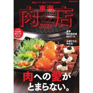 ぴあMOOK 東海肉の店 2021 電子書籍版 / ぴあMOOK編集部|ebookjapan