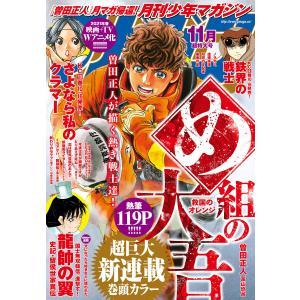 月刊少年マガジン 2020年11月号 [2020年10月6日発売] 電子書籍版|ebookjapan