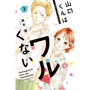 山口くんはワルくない (3) 電子書籍版 / 斉木優 ebookjapan