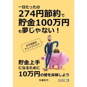 一日たったの274円節約で貯金100万円も夢じゃない!お手軽節約チェックリスト! 電子書籍版 / ひまわり/MBビジネス研究班|ebookjapan
