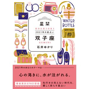 星栞 2021年の星占い 双子座 電子書籍版 / 石井ゆかり ebookjapan