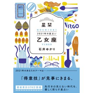 星栞 2021年の星占い 乙女座 電子書籍版 / 石井ゆかり ebookjapan