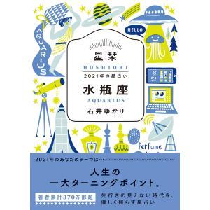 星栞 2021年の星占い 水瓶座 電子書籍版 / 石井ゆかり ebookjapan