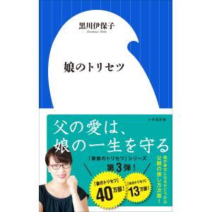 娘のトリセツ(小学館新書) 電子書籍版 / 黒川伊保子(著・編)|ebookjapan