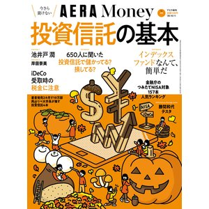 AERA Money 今さら聞けない投資信託の基本 電子書籍版 / 朝日新聞社 ebookjapan