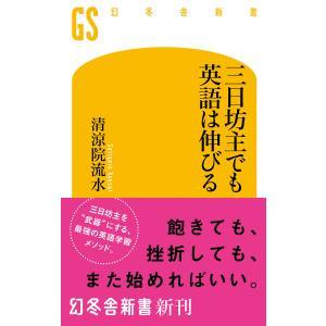 三日坊主でも英語は伸びる 電子書籍版 / 著:清涼院流水|ebookjapan