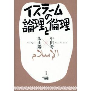 イスラームの論理と倫理 電子書籍版 / 著:中田考 著:飯山陽|ebookjapan