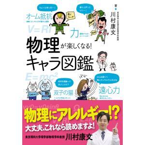 物理が楽しくなる!キャラ図鑑 電子書籍版 / 著:川村康文 ebookjapan