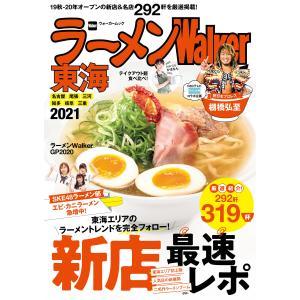 ラーメンWalker東海2021 電子書籍版 / 編:ラーメンWalker編集部