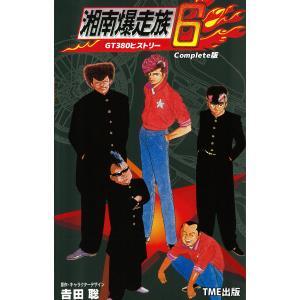 【フルカラーフィルムコミック】湘南爆走族 6 GT380ヒストリー Complete版 電子書籍版 / 吉田聡|ebookjapan