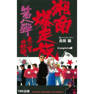 【フルカラーフィルムコミック】湘南爆走族 8 赤い星の伝説 Complete版 電子書籍版 / 吉田聡|ebookjapan