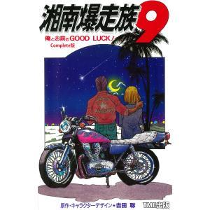 【フルカラーフィルムコミック】湘南爆走族 9 俺とお前のGOOD LUCK! Complete版 電子書籍版 / 吉田聡|ebookjapan