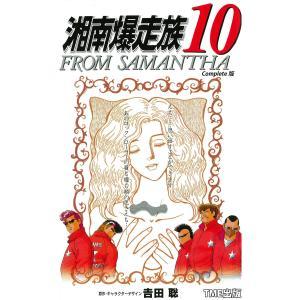 【フルカラーフィルムコミック】湘南爆走族10 FROM SAMANTHA Complete版 電子書籍版 / 吉田聡|ebookjapan