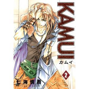 【初回50%OFFクーポン】KAMUI (2) 電子書籍版 / 七海慎吾 ebookjapan