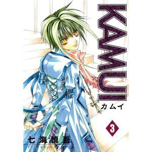 【初回50%OFFクーポン】KAMUI (3) 電子書籍版 / 七海慎吾 ebookjapan