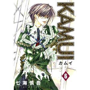 【初回50%OFFクーポン】KAMUI (6) 電子書籍版 / 七海慎吾 ebookjapan