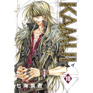 【初回50%OFFクーポン】KAMUI (10) 電子書籍版 / 七海慎吾 ebookjapan