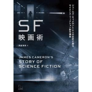SF映画術 ジェームズ・キャメロンと6人の巨匠が語るサイエンス・フィクション創作講座 電子書籍版 / 著:ジェームズ・キャメロン ebookjapan