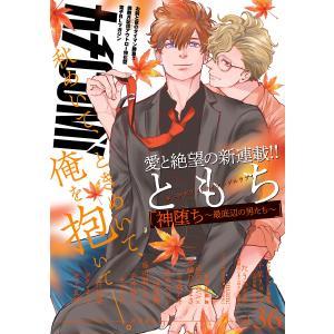 カチCOMI vol.36 電子書籍版|ebookjapan
