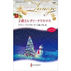 子爵とレディ・クリスマス 電子書籍版 / ソフィー・ペンブローク 翻訳:仁嶋いずる|ebookjapan