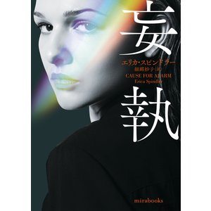 妄執 電子書籍版 / エリカ・スピンドラー 翻訳:細郷妙子 ebookjapan